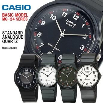 【おひとり様3本まで】チープカシオ 腕時計 メンズ レディーズ キッズ アナログ CASIO MQ-24-7B2 MQ-24-7B MQ-24-1B3 MQ-24-1B チプカシ