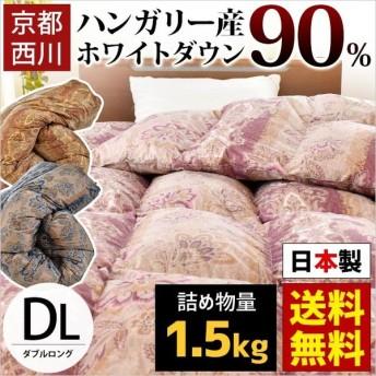 羽毛布団 西川 ダブル ハンガリー産ダウン90% 1.5kg 日本製 抗菌 防臭 羽毛ふとん Bonica ボニカ