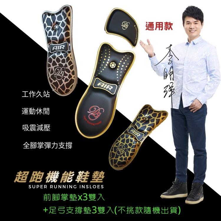 MIT超跑機能鞋墊-足弓支撐墊3雙(通用款)+前腳掌墊3雙組[3D動態氣流] (官方直營店)