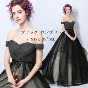 プリンセス Aライン 黒ブラック ドレス ベアトップ パーティドレス イブニングドレス 演出 コンサート イベント ロングドレス