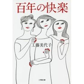 [書籍]/百年の快楽 (小学館文庫)/工藤美代子/著/NEOBK-2395046