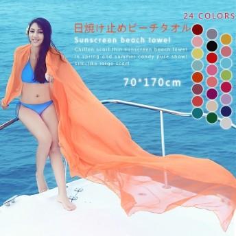 新品追加★【高品質】ビーチタオル !70×170cmドビーチタオル ビーチ用お出かけ多機能 マフラー