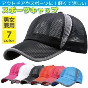 UV対策にも 男女兼用 涼しく軽いスポーツキャップ SNSで話題 レビュー好評大人気商品 キャップ 帽子