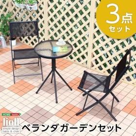 ガラステーブル&折りたたみ椅子 〔3点セット ブラック〕 テーブル幅約50cm スチール製 『ベランダガーデンセット リオン L...〔代引不可〕【配達日時指定不可】