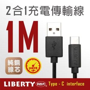 利百代 LB-4009SC 2合1充電傳輸線 1入