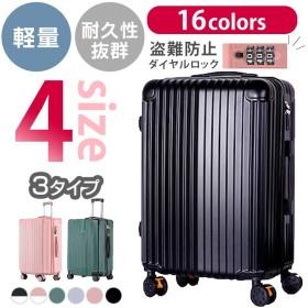 軽量&耐久性◎選べる3タイプ16カラー 男女兼用スーツケース≪4サイズから選択可能≫20インチ-26サイズ トラベルバック 強化アルミ 合金ロッド キャリー キャリーケース メンズ レディース ユニセ