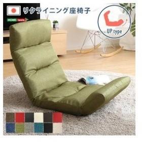 ds-2059122 リクライニング座椅子/フロアチェア 【Up type ベージュ】 幅約53cm 14段階調節 転倒防止機能付 日本製 『Moln モルン』【代引不可】