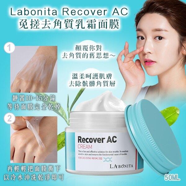 韓國 Labonita Recover AC免搓去角質乳霜面膜 50ml