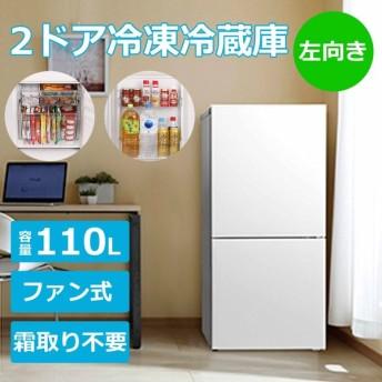 冷蔵庫 2ドア 冷凍冷蔵庫 ファン式 霜取り不要 110L 冷蔵庫 70L 冷凍庫 40L 2段引出式 コンパクト 一人暮らし TWINBIRD ツインバード HR-E911W