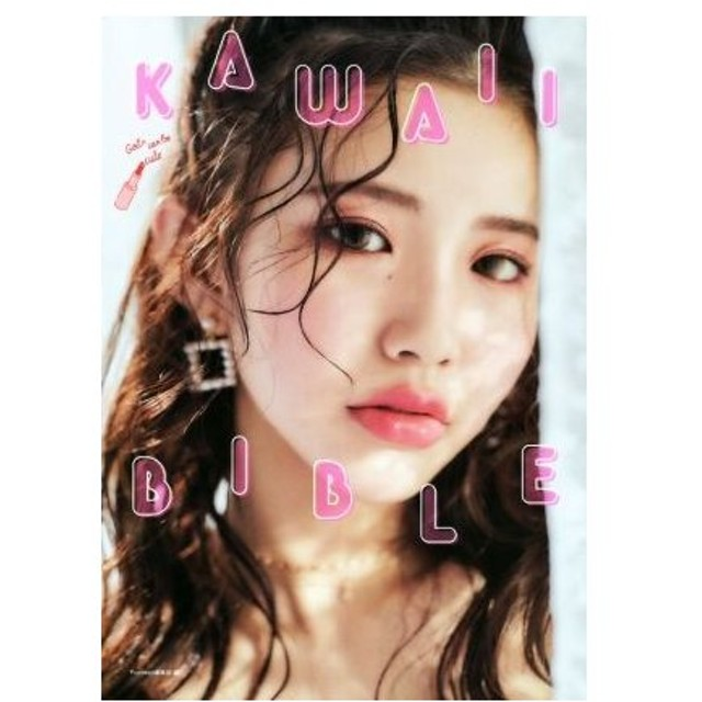 KAWAII BIBLE/Popteen編集部(編者)
