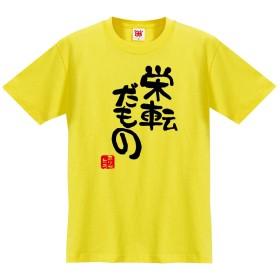 送別会 お別れ会 Tシャツ 【栄転だもの】【黄T】【L】/D20/