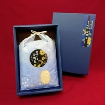 【JAS認証有機栽培】令和元年産新米 合鴨米(コシヒカリ) 精米5kg