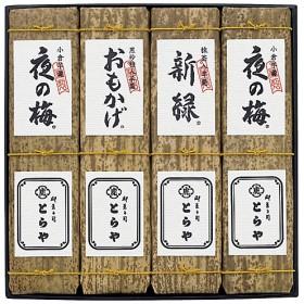 <とらや> 竹皮包羊羹4本入(和菓子)【三越・伊勢丹/公式】