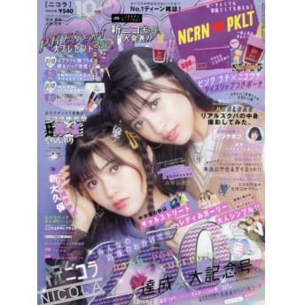 nicola(ニコラ) 2019年10月号別添:アイスリップポーチ(ピンクラテ×ニコウサ)