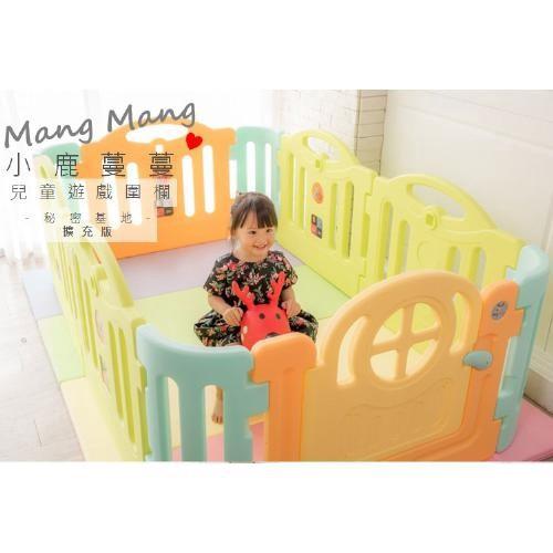 小鹿蔓蔓 Mang Mang 兒童遊戲圍欄-秘密基地(擴充版)[免運費]
