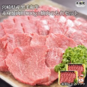 sn <宮崎県産黒毛和牛 赤身焼肉用800gと焼肉のたれセット>2020年1月末迄に順次出荷