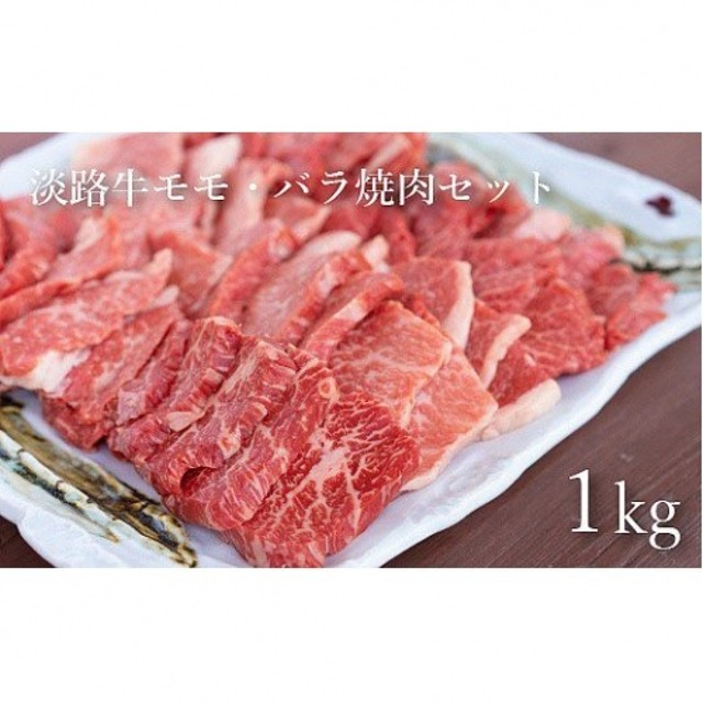 BY08◇淡路牛焼肉セット(バラ、モモMIX)1kg