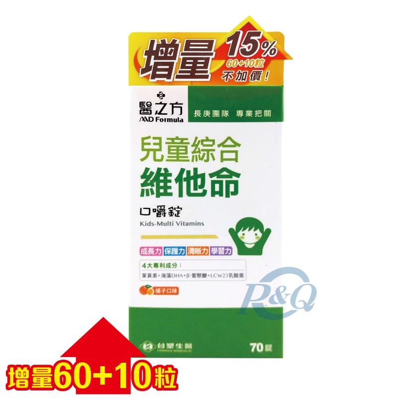 (加量版) 台塑生醫 醫之方 兒童綜合維他命口嚼錠 60+10粒 專品藥局【2011721】