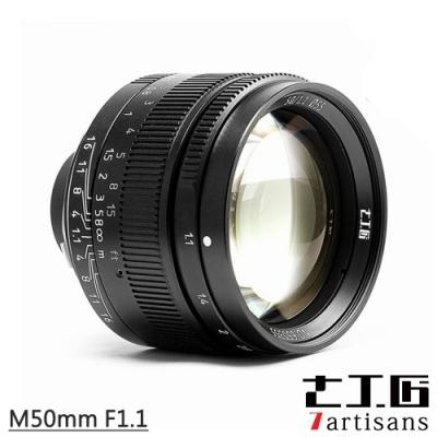 七工匠 7artisans M50mm F1.1 for Leica M 微單鏡頭 (黑)