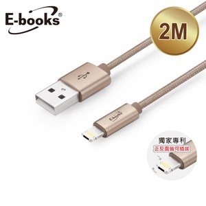 E-books X63 新型智慧雙系統QC 3.0 快充傳輸線2M金