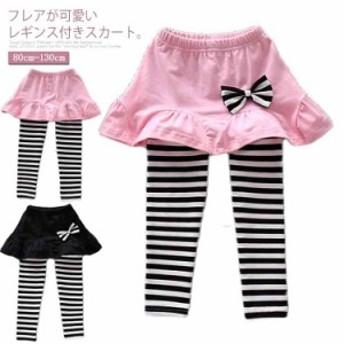 送料無料 スカート付きレギンス スパッツ レギパン フレア 女の子 キッズ 赤ちゃん レギンス付きスカート ボーダー リボン 可