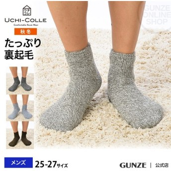 GUNZE(グンゼ)/ウチコレ/ルームソックス(裏起毛)(メンズ)/AUJ053/25-27