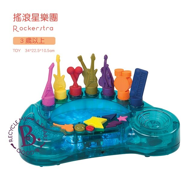 【美國 B.Toys 感統玩具】搖滾星樂團