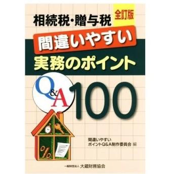 相続税・贈与税間違いやすい実務のポイントQ&A100 全訂版/間違いやすいポイントQ&A制作委員会(編者)
