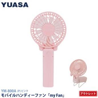 アウトレット・ワケあり ユアサプライムス ハンディーファン YM-800A (P) ピンク USB 充電式 ポータブル 扇風機 ハンディファン YUASA