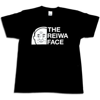 令和 新元号 おもしろ Tシャツ reiwa face 2019年 元年 即位 退位 グッズ 平成最後 新天皇 令和印 菅官房長官 (M)
