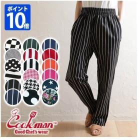 クックマン ロングパンツ コックマン シェフパンツ イージーパンツ ユニセックス メンズ レディース カジュアル ファッション Cookman Chef Pants