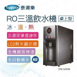 【泰浦樂】桌上型RO三溫冰溫熱飲水機(含安裝)-TPR-WD08