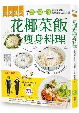 低醣餐桌 花椰菜飯瘦身料理:瘦身+減脂的美味食材,63道套餐x便當菜x快速料理,快速上桌的減醣飲