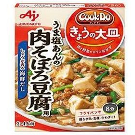 【送料無料】味の素 CookDo(クックドゥ) きょうの大皿 うま塩あんの肉そぼろ豆腐用 100g×10個入