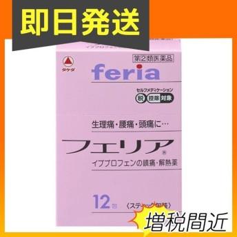 フェリア 12包 指定第2類医薬品