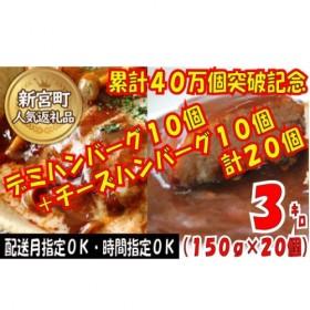 A501.累計40万個突破記念!どーんと3kg!デミ&チーズハンバーグセット【150g×20個】