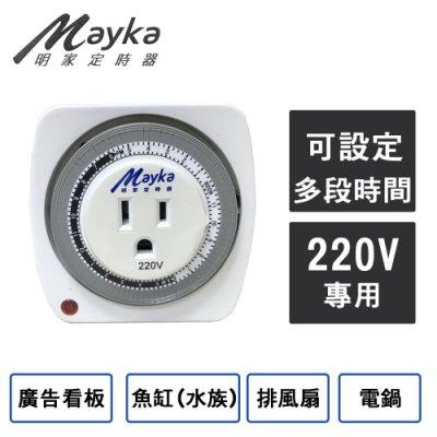 【居家定時器】明家Mayka-24小時機械式節能定時器(TM-M3)/時間控制/時段設定/安全/220V專用【便利速達