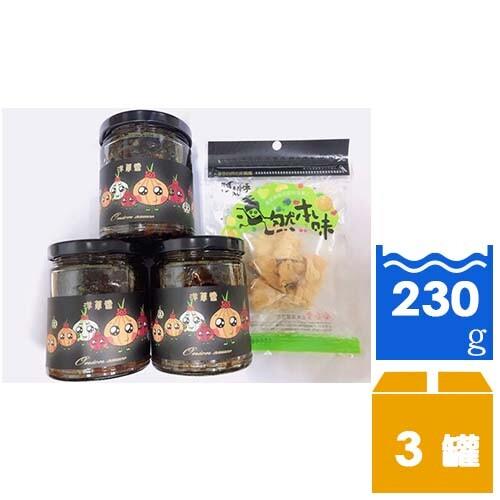 恆春洋蔥醬230g(3罐)贈大樹鳳梨乾20g(1包)