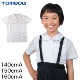 トンボ学生服 女子 半袖ベタ衿スクールブラウス 140cmA~160cmA (取寄せ)