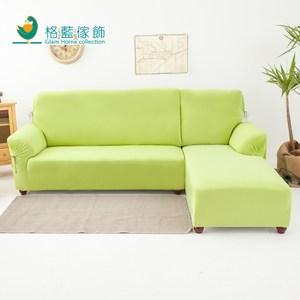 格藍傢飾 超彈性L型二件式涼感沙發套 右邊 青草綠