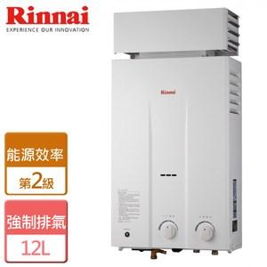 【林內】屋外抗風型12公升熱水器 RU-1222RF- 桶裝瓦斯