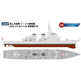 1/700 海上自衛隊 イージス護衛艦 DDG-174 きりしま 新装備付き プラモデル[ピットロード]《11月予約》
