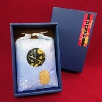 【JAS認証有機栽培】令和元年産新米 合鴨米(コシヒカリ) 玄米5kg