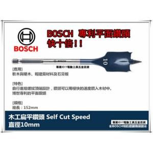 德國BOSCH 木工快速扁平鑽頭 30mm×152mm 1/4吋