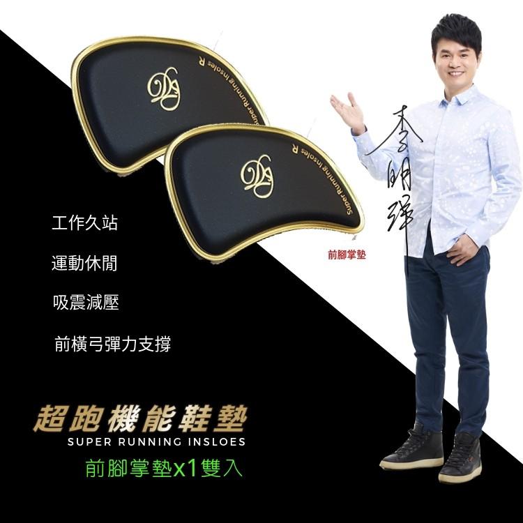 MIT超跑機能鞋墊-前腳掌版1雙入[3D動態氣流] (官方直營店)