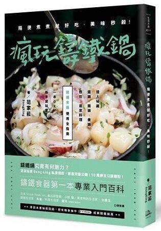 瘋玩鑄鐵鍋:隨便煮煮就好吃,美味秒殺!(二版)