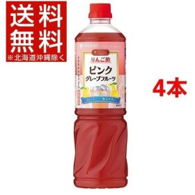 ミツカン ビネグイット りんご酢 ピンクグレープフルーツ 6倍濃縮 業務用 ( 1000mL4本セット )