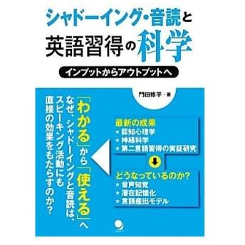 シャドーイング・音読と英語習得の科学 インプットからアウトプットへ/門田修平【著】