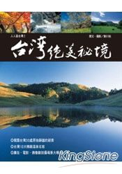 台灣絕美祕境