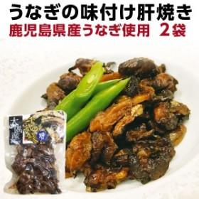 うなぎ肝焼き 国産 100g×2袋 鰻 肝焼き おつまみ 時短調理 レトルト メール便